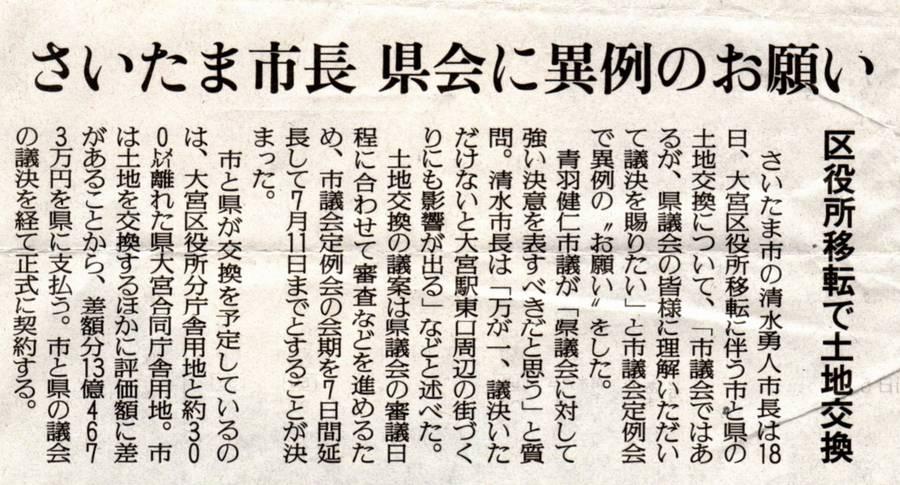 20140619読売新聞 さいたま市長 県会に異例のお願い