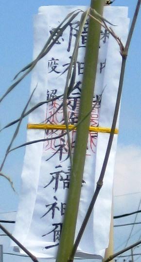 sakifuda2014.jpg