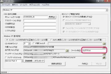 ISOファイル名