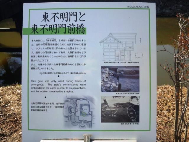 東不明門前橋 (9)