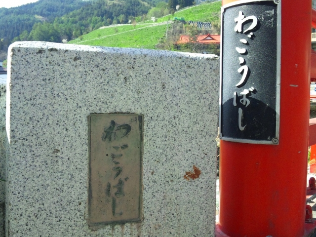 和合橋 (8)