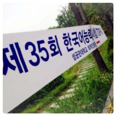 韓国語能力試験TOPIKが行われました!!