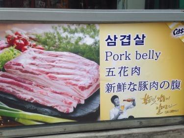 新鮮な豚肉の腹…(爆)