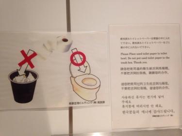 日本では流せるけど韓国では…
