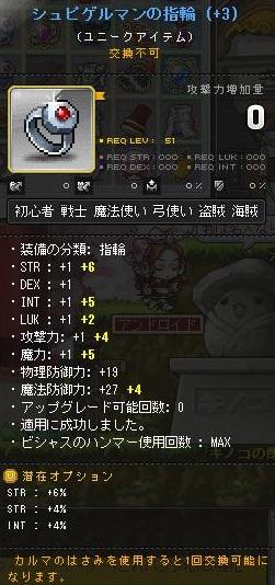 Maple140807_214351.jpg
