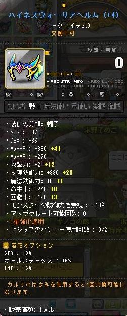 Maple140807_214400.jpg