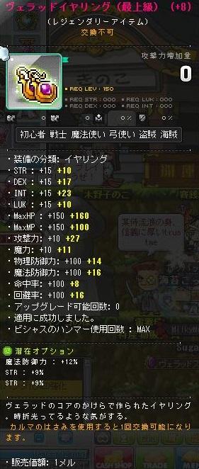 Maple140807_214420.jpg