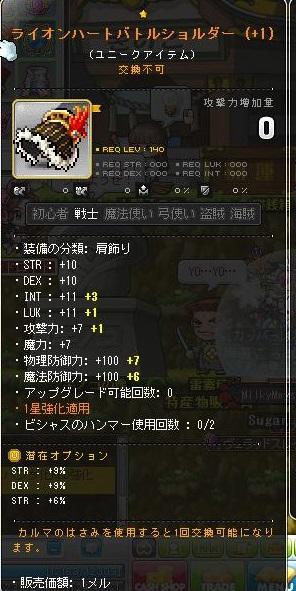 Maple140807_214422.jpg