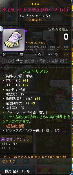 Maple140807_214446.jpg