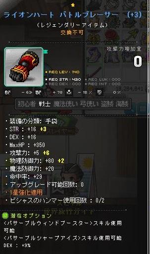 Maple140812_124452.jpg