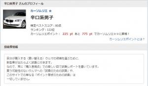 car_sommelier_profile.jpg