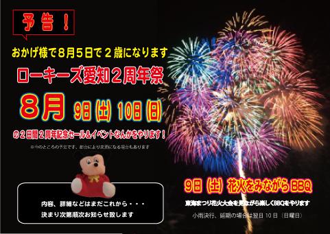 2014-2th_Anniversary_07.jpg