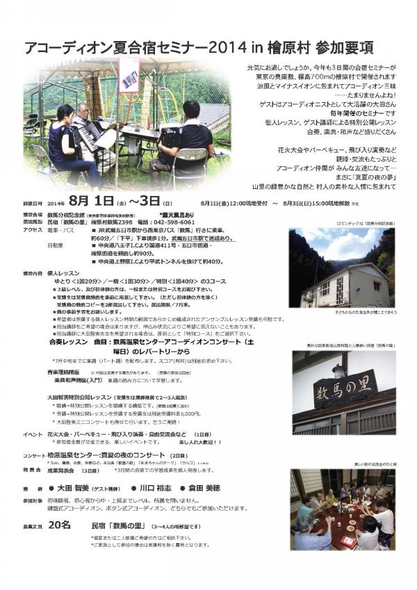アコーディオン夏合宿セミナー2014要項1P