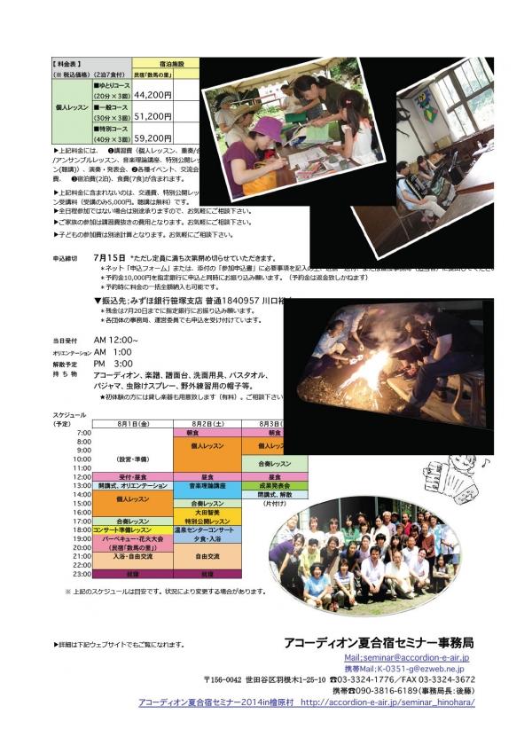 アコーディオン夏合宿セミナー2014要項2P