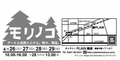 sakuma_MorinocoGW+(2)_convert_20140408134339.jpg