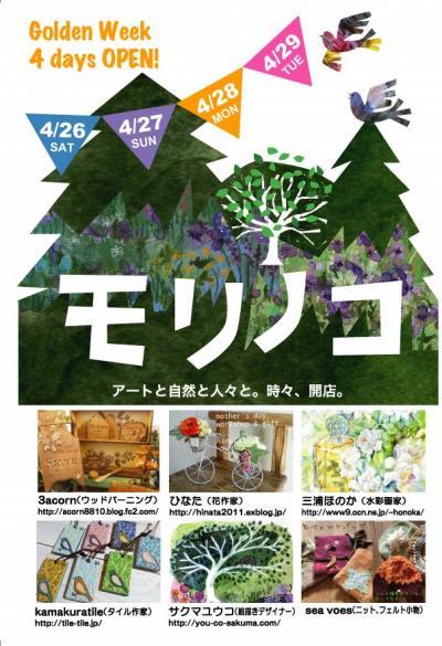 sakuma_MorinocoGW_convert_20140408134225.jpg