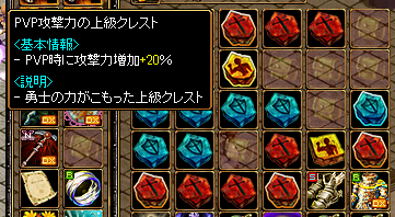 PVP攻撃20
