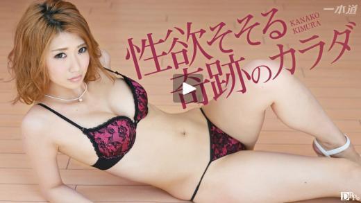木村夏菜子一本道2_convert_20140322045638