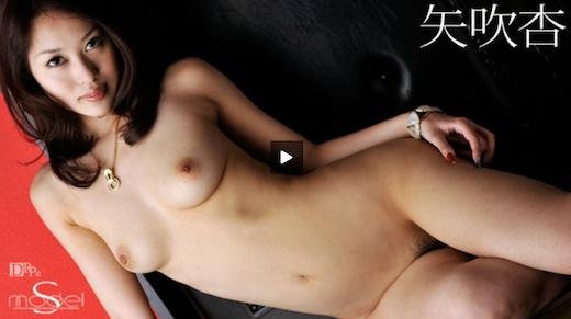 矢吹杏プレミアム1