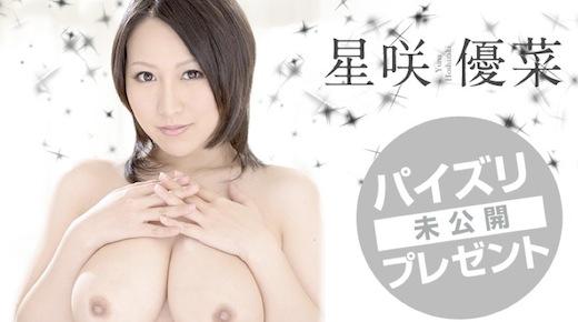星咲優菜カリビアンコム1