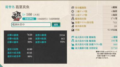 艦これ-207