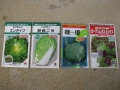 H26.8.25冬野菜種袋①@IMG_2801