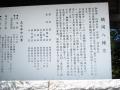 H26.9.12鶴岡八幡宮由緒@IMG_2162