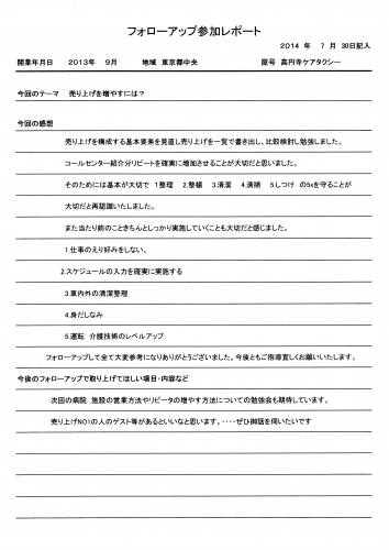 20140726フォローアップ「高円寺ケアタクシー」
