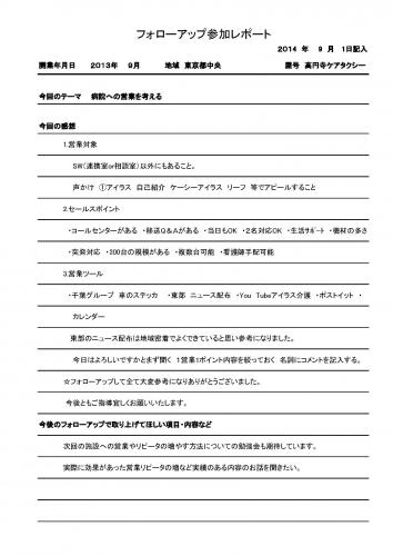 20140830「高円寺」フォローアップ参加レポート
