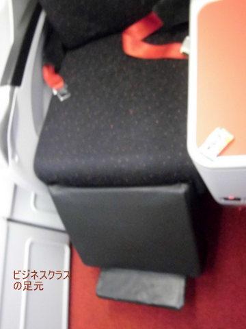 AirAsiaXbusiness1.jpg