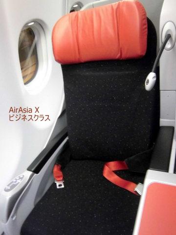 AirAsiaXbusiness2.jpg