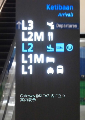 KLIA2-Gateway-05.jpg