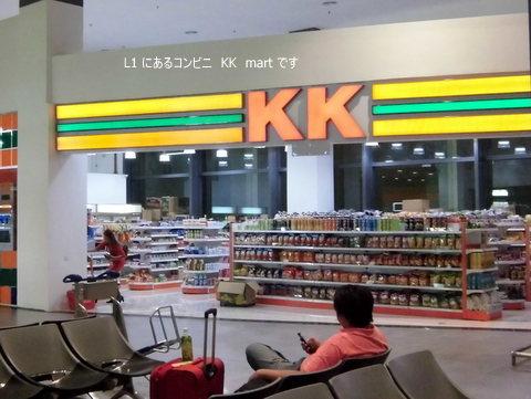 KLIA2-Gateway-16.jpg