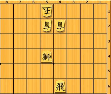 詰中将棋1_4