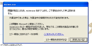 Outlook_Express不具合