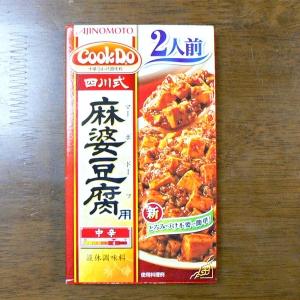 味の素_CookDo_麻婆豆腐