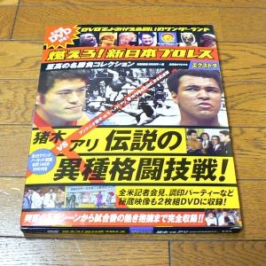 燃えろ!新日本プロレスエクストラ