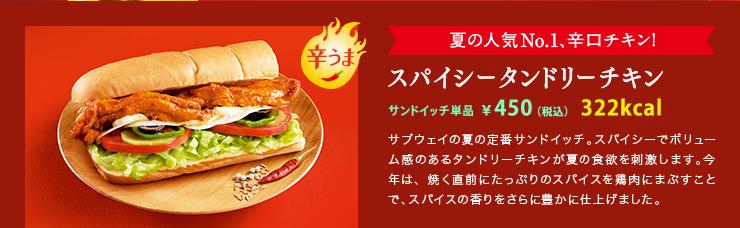 spicy_02.jpg