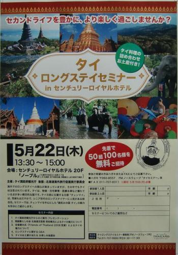 Thailand_convert_20140522112932.jpg