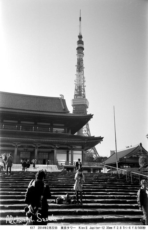 東京タワー617-28 Ⅱ