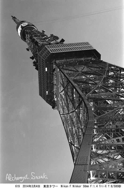 東京タワー619-2 Ⅱ