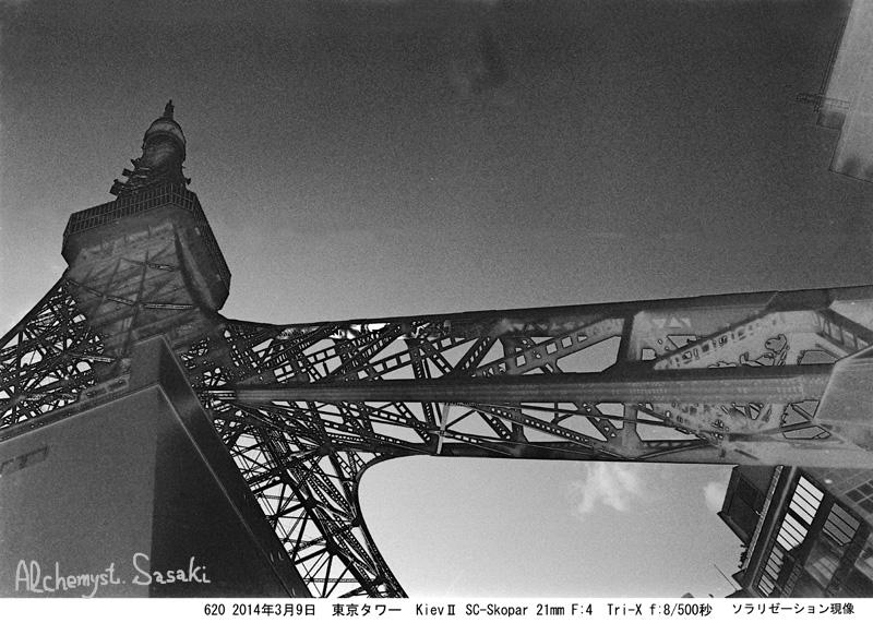 東京タワー620-6