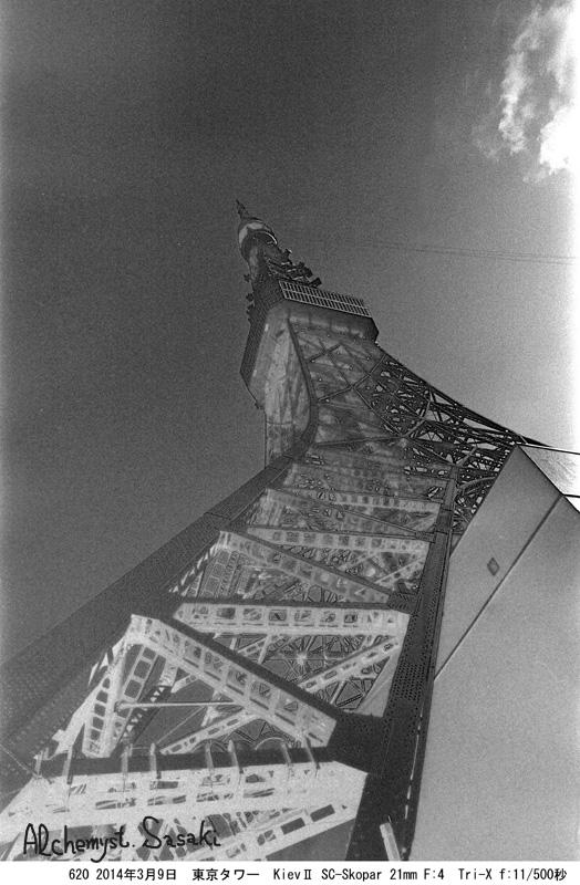 東京タワー620-11