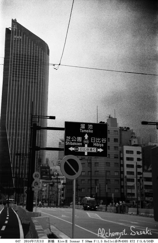 新橋夕景647-4
