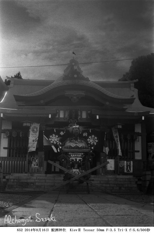 鮫洲神社652-16 Ⅱ