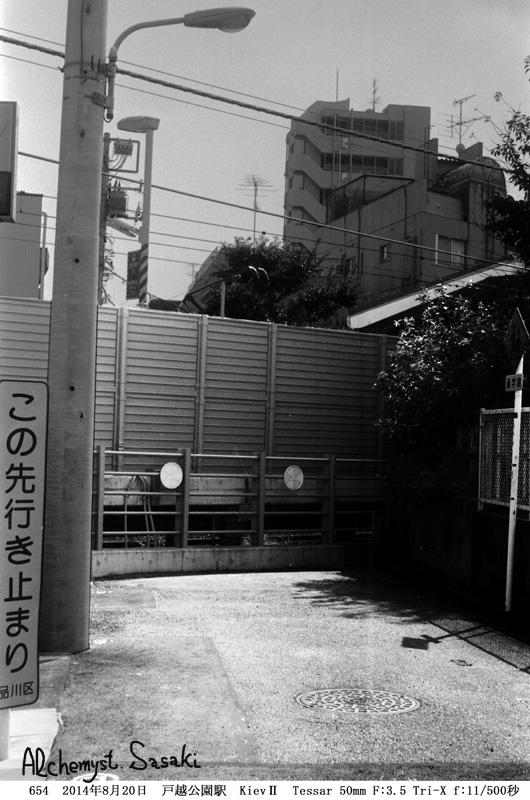 戸越公園駅654-12