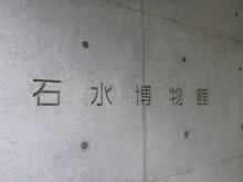 石水博物館 20140302