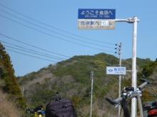 志摩・鳥羽の境 20140315