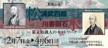 石水と武四郎 20140302