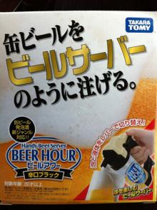 $超誇大妄想狂の日常-ビールアワー